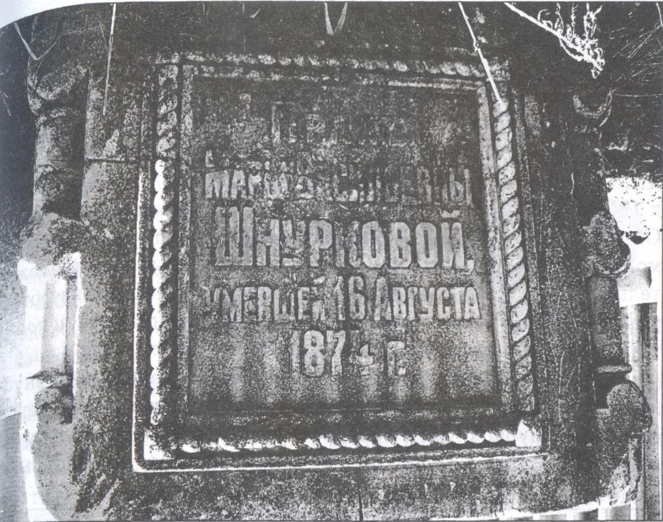 Сохранившийся фрагмент из семейного склепа Шнурковых