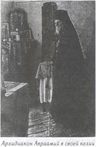 Архидиакон Авраамий в своей келии