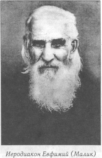 Иеродиакон Евфимий (Малик)