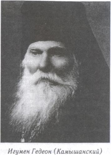 Игумен Гедеон (Камышанский)
