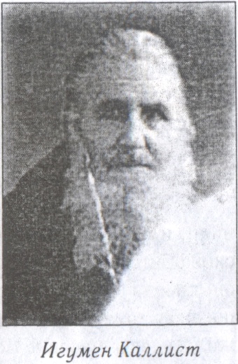 Игумен Каллист