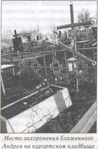 Место захоронения блаженного Андрея на курортском кладбище