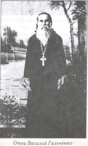 Отец Василий Гальченко