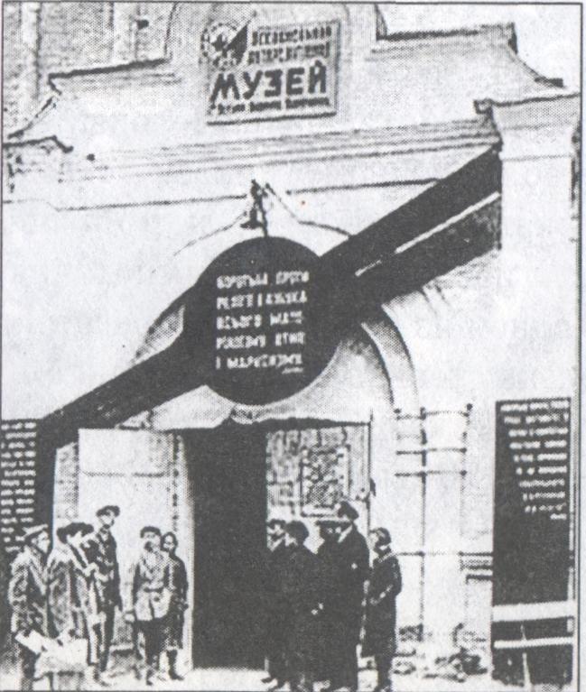 Пещерник 1930-х гг. музей антирелигиозной пропаганды