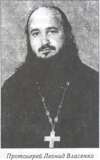Протоиерей Леонид Власенко
