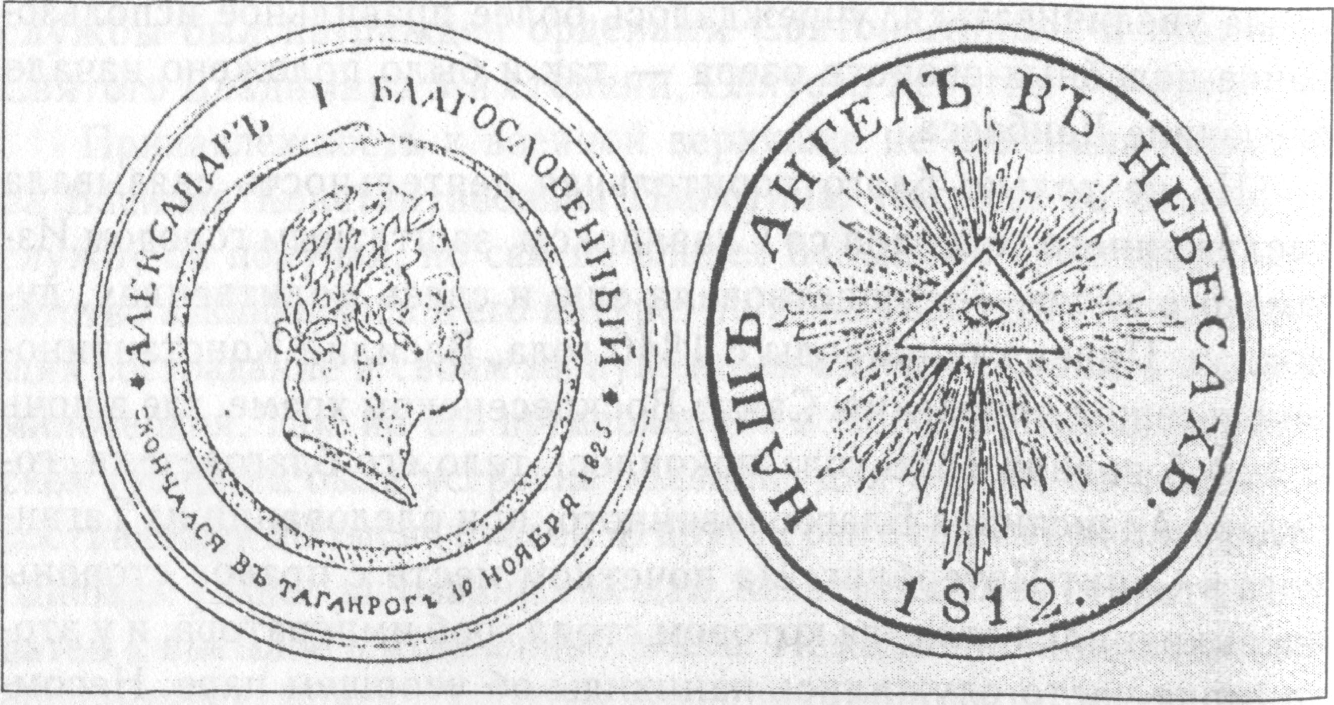 Эскиз медали в память Александра