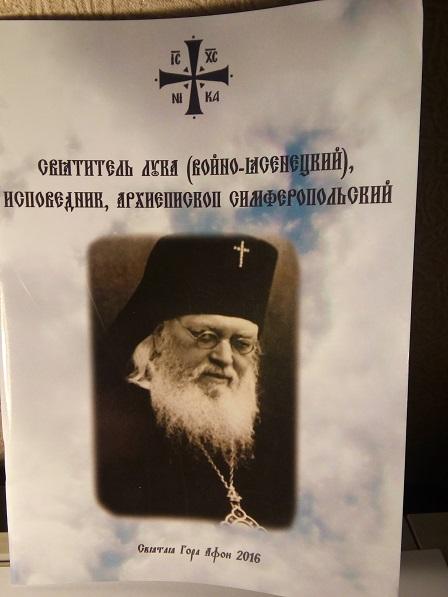 Святитель Лука (Войно-Ясенецкий), исповедник, архиепископ Симферопольский