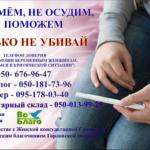 Центр помощи беременным женщинам, оказавшимся в критической ситуации «СПАСИ ЖИЗНЬ»
