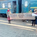 Молодежка «Киев – Славянск»